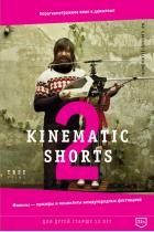 Kinematic Shorts